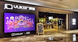 China's marketing-leading online entertainment service iQiyi today announced that it has officially opened its first Yuke on-demand movie theatre in Zhongshan, Guangdong.