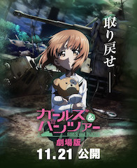 4DX seats have boosted sales in Japan for Girls und Panzer: The Film.