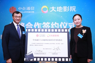 Stephen Ho, president of China Entercom, left, and Xin Yu, general manager of Dadi Cinema Group.