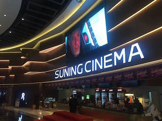Suning Cinema has installed Christie CP2208 cinema 6P laser projection systems in two newly opened multiplexes in Nanjing and Xuzhou.