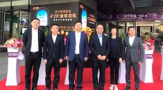 Christie Asia Pacific vice president Lin Yu (second from right) with Suning's senior executives at the official opening ceremony of Nanjing Suning Cinema.