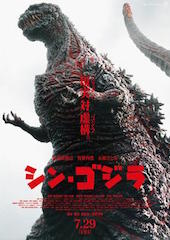 Shin Godzilla in 534 theaters across the U.S. and Canada during its limited theatrical engagement October 11-18.