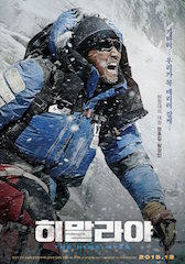 ScreenX makes its U.S. debut January 1 with The Himalayas.