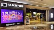 iQiyi today announced that the company's first offline Yuker on-demand movie theatre in Zhongshan, Guangdong is now THX certified.